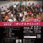 koedo_wind_ensemble_20180212